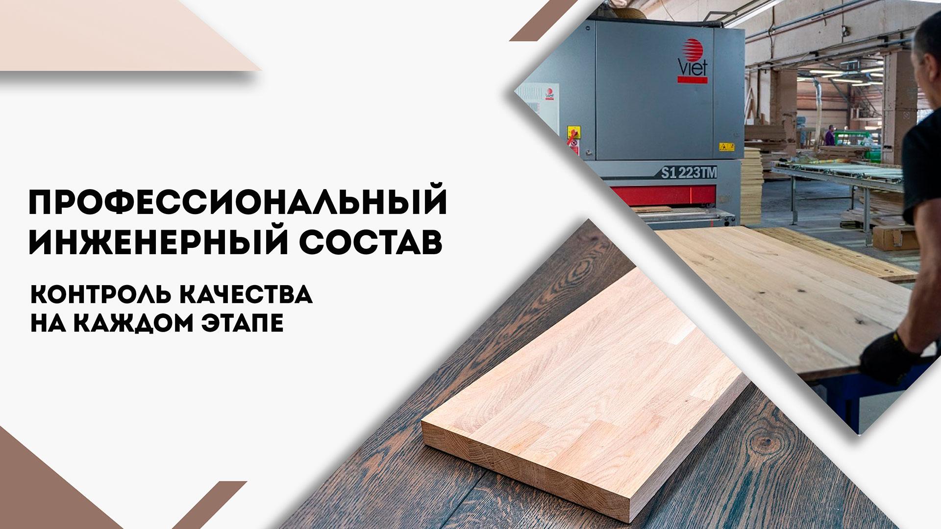 proizvodstvo-mebelm-banner-5